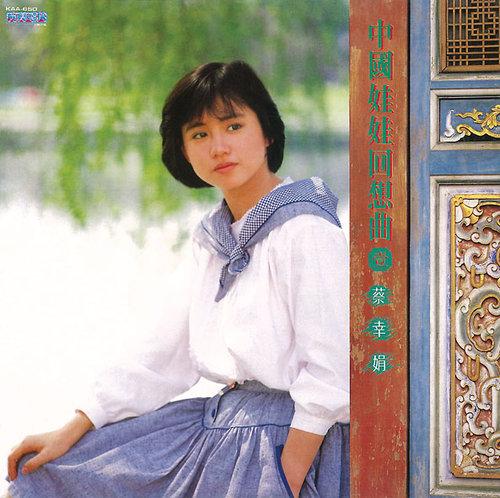 蔡幸娟 - 永遠的中國娃娃